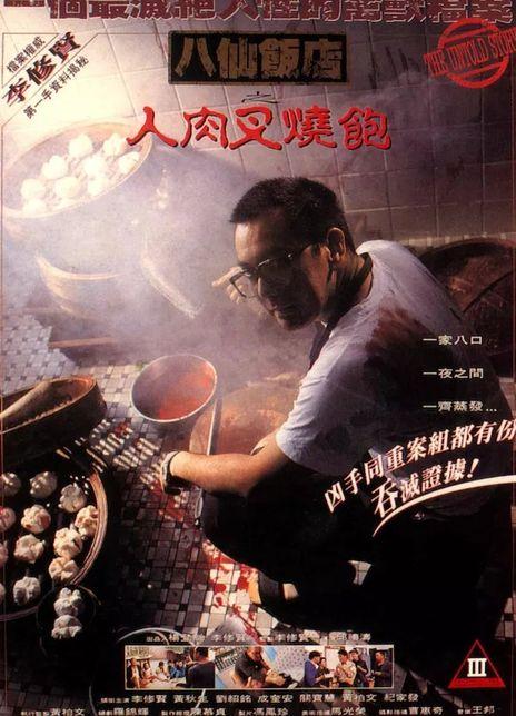 1998香港情涩惊悚《人肉叉烧包2之天诛地灭》BD1080P.国粤双语.中字