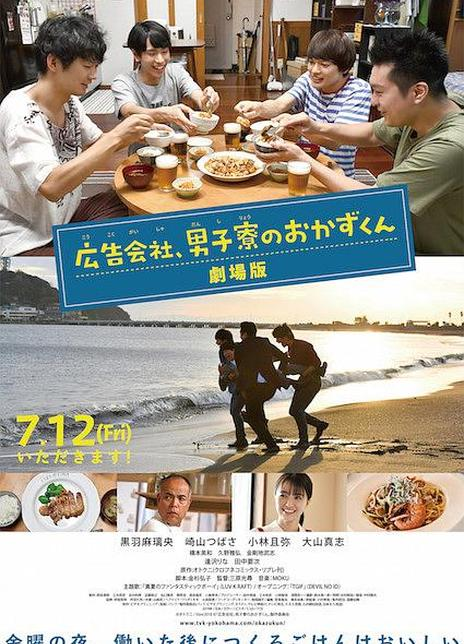 2019日本剧情《剧场版 广告公司男子宿舍的料理日常》HD720P.高清下载