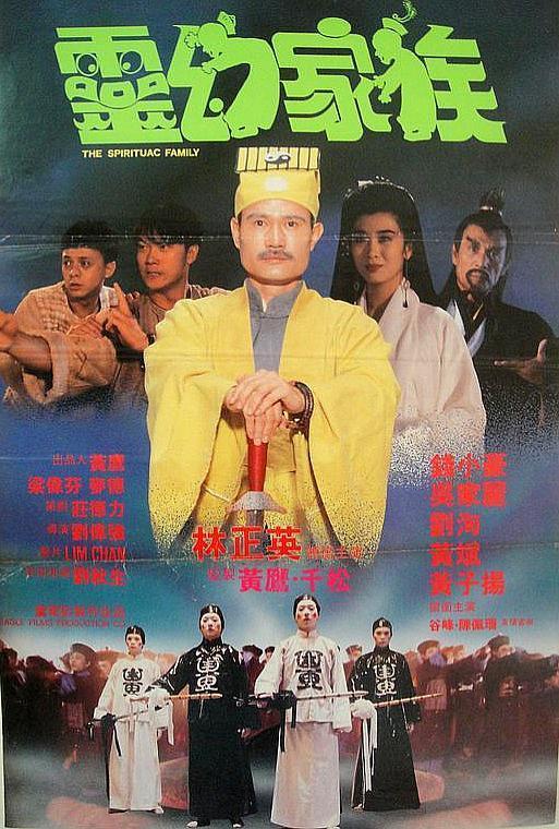 1991林正英恐怖喜剧《僵尸至尊》HD720P 迅雷下载