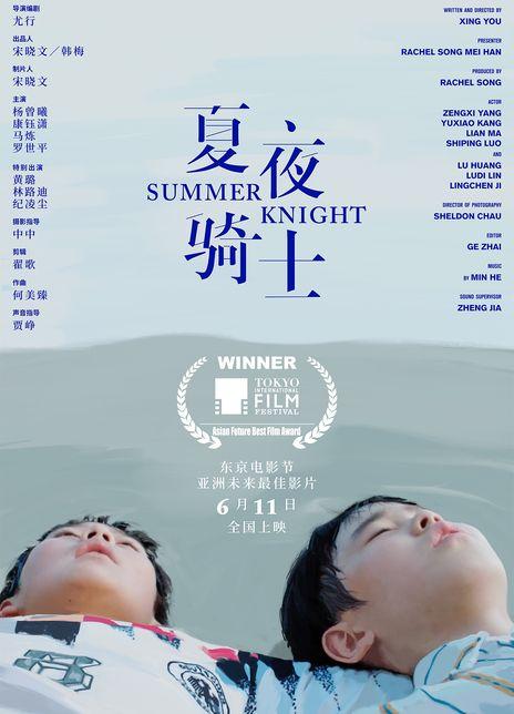 2021国产剧情《夏夜骑士》HD1080P.国语中字