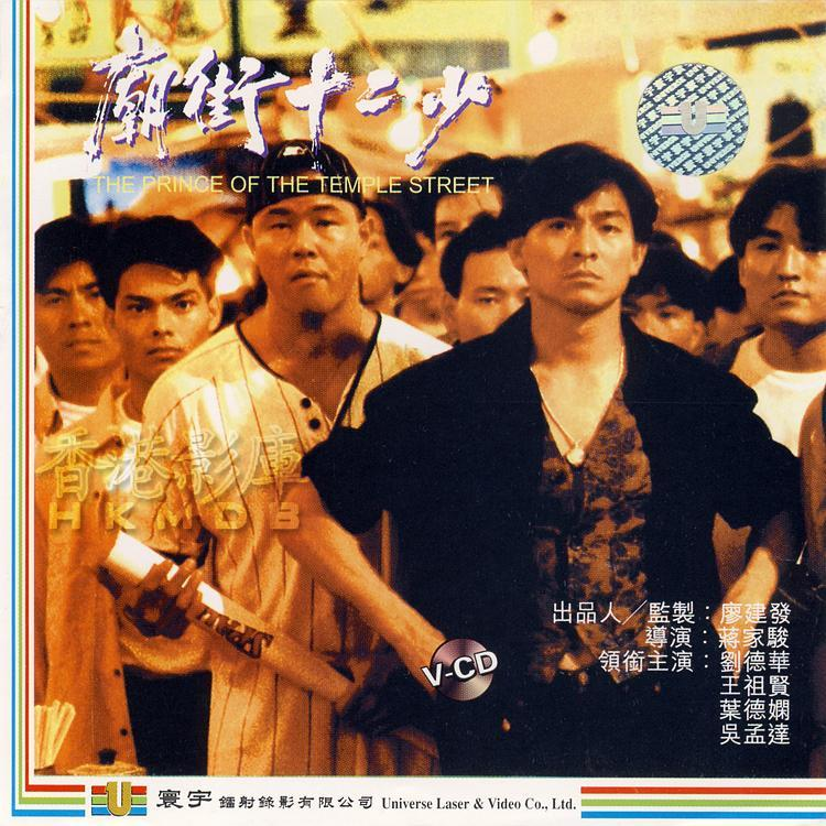 1992刘德华王祖贤《庙街十二少》BD720P 高清下载