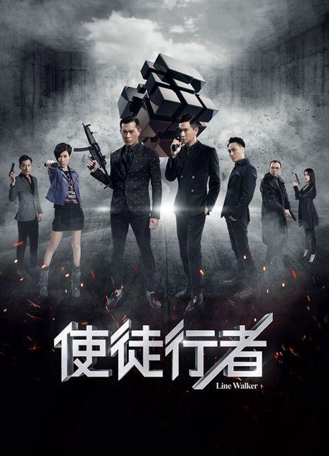 2016罪案动作《使徒行者电影版》BD1080p.国粤双语中字