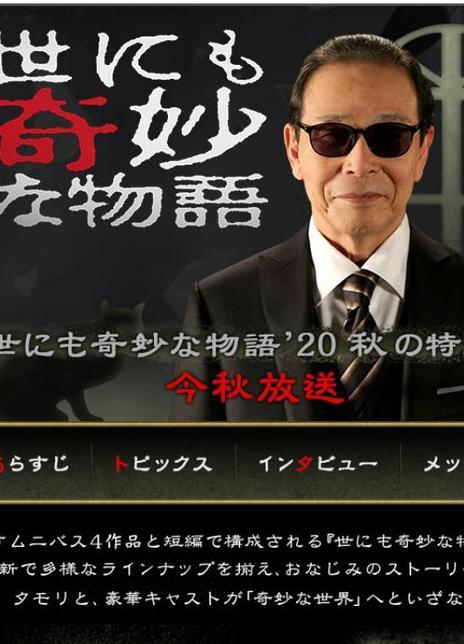 2020剧情悬疑惊悚恐怖《世界奇妙物语 2020秋季特别篇》HD720P.日语中字