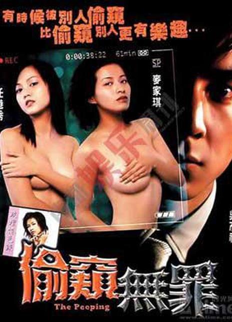 2002吴彦祖悬疑情涩《偷窥无罪》HD1080P.国粤双语.中字