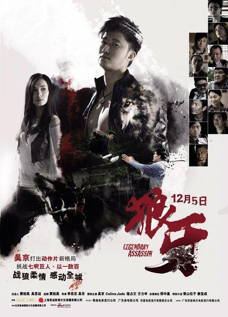2008吴京动作惊悚《狼牙》BD1080P.国粤双语.中字