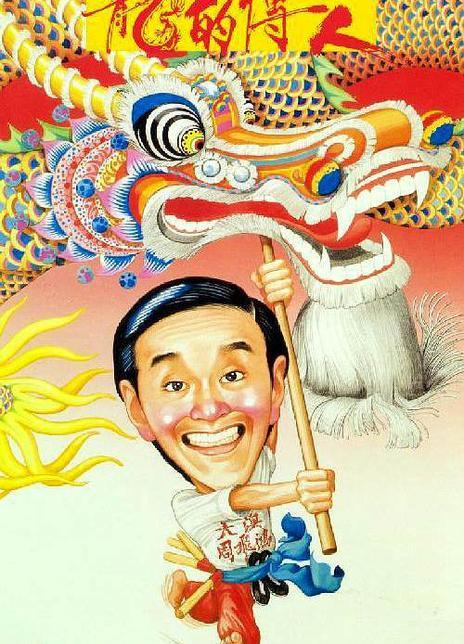 1991周星驰喜剧《龙的传人》BD720P.国粤双语.中字