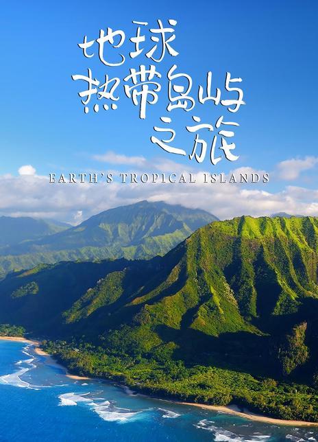 2020纪录片《地球热带岛屿》 HD1080P 高清迅雷下载