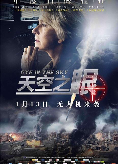 天空之眼海报封面