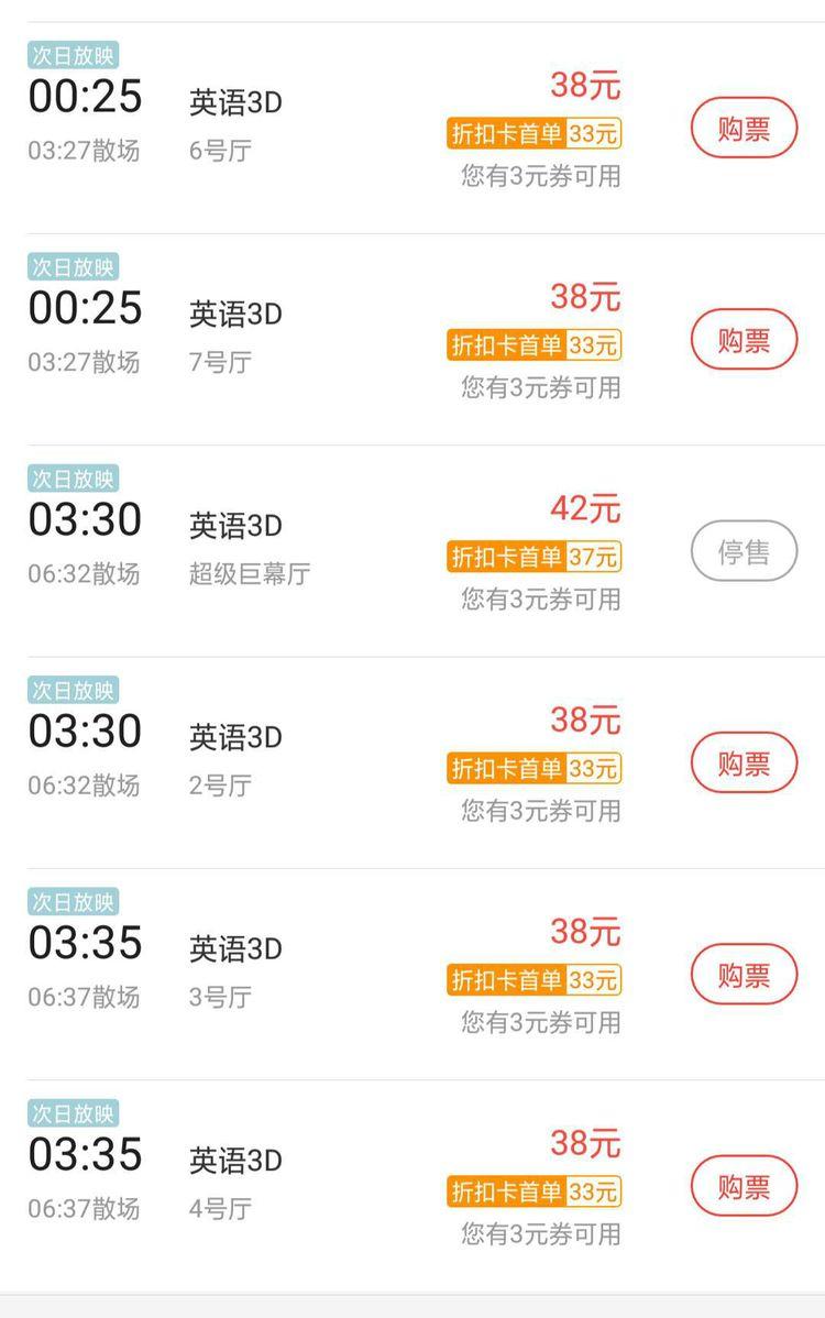 《复联4》10小时预售票房破1亿,刷新中国影史最快纪录  第2张
