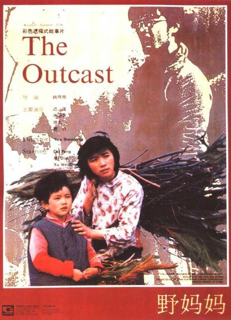 1985剧情《野妈妈》HD1080P 高清迅雷下载