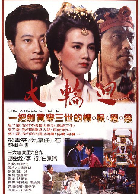 1983胡金铨奇幻古装《大轮回》HD1080P.国语中字