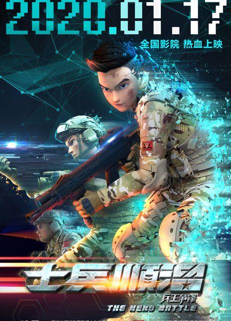 2020年国产动画片《士兵顺溜:兵王争锋》HD1080P.国语中字