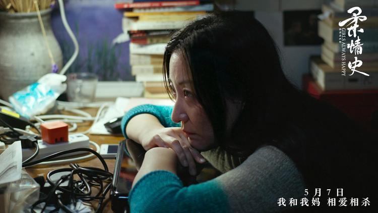 《柔情史》曝定档预告海报,5月7日看我和我妈相爱相杀  第1张