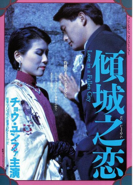 倾城之恋 1984.HD1080P 迅雷下载[周润发经典爱情电影]