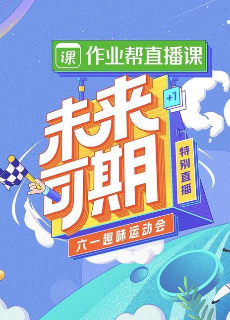 2020湖南卫视六一晚会海报封面