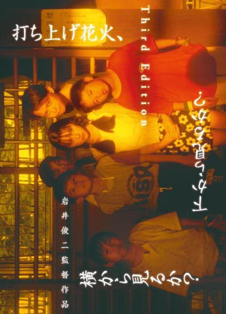 1995日本高分剧情《烟花》BD720P.中日字幕