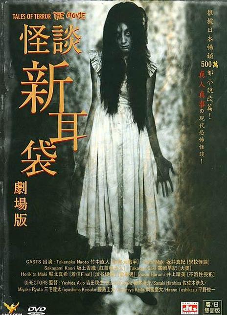 怪谈新耳袋 电影版 2004日本恐怖 DVDRip.台配国语中字