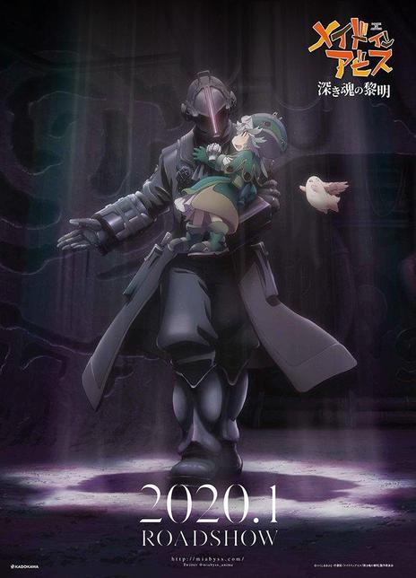2017日本《来自深渊:深魂的黎明 劇場版》BD720P 高清下载