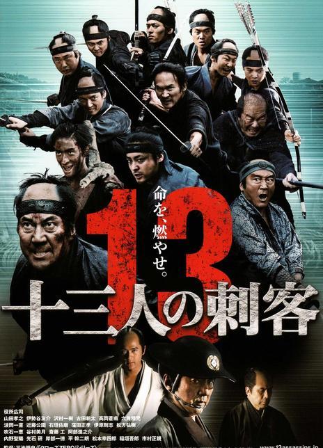 2010高分动作《十三刺客》BD中字高清迅雷下载