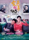 蔡徐坤 完美假妻168