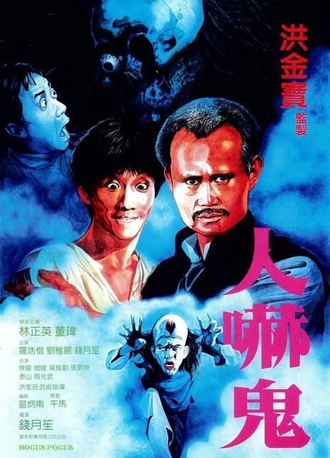 1984经典奇幻喜剧片《人吓鬼》BD1080P.国粤双语中字