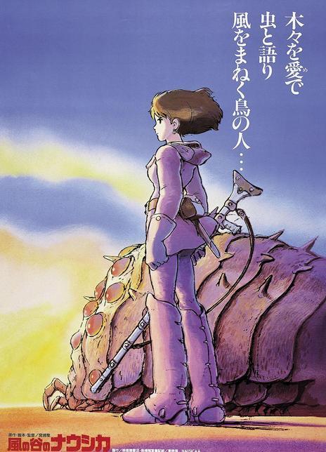 风之谷海报封面