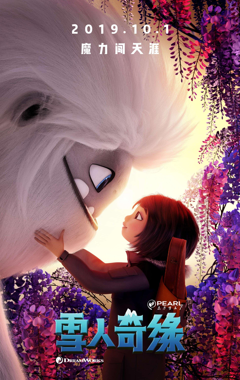 雪人奇缘Abominable