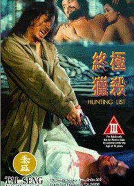 1994徐若瑄动作《天使三部曲:桃色天使》DVDRip.粤语中字