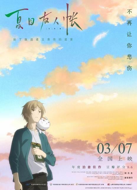 2019高分動畫奇幻《夏目友人帳》HD1080P.國日雙語.中字