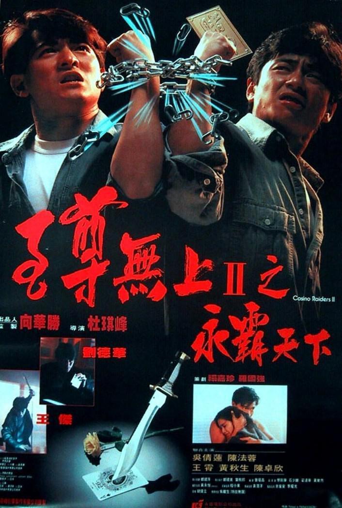 1991香港动作犯罪《至尊无上之永霸天下》BD720P.国粤双语.高清中字