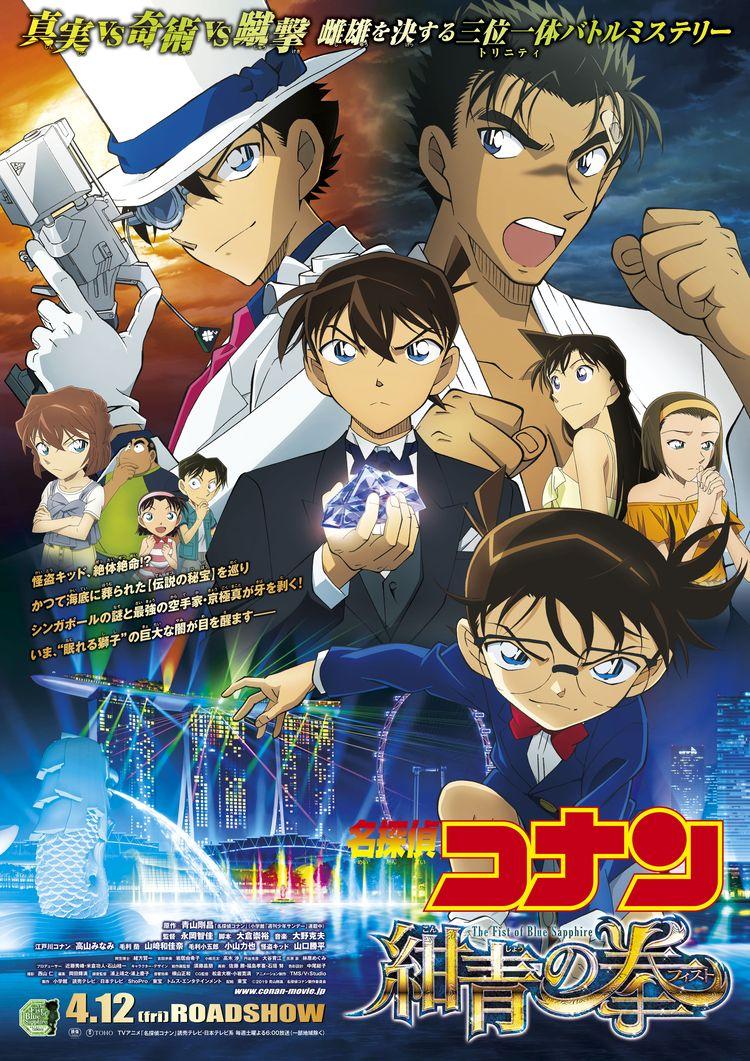 《名侦探柯南:绀青之拳》日本热映,国内有望引进  第1张
