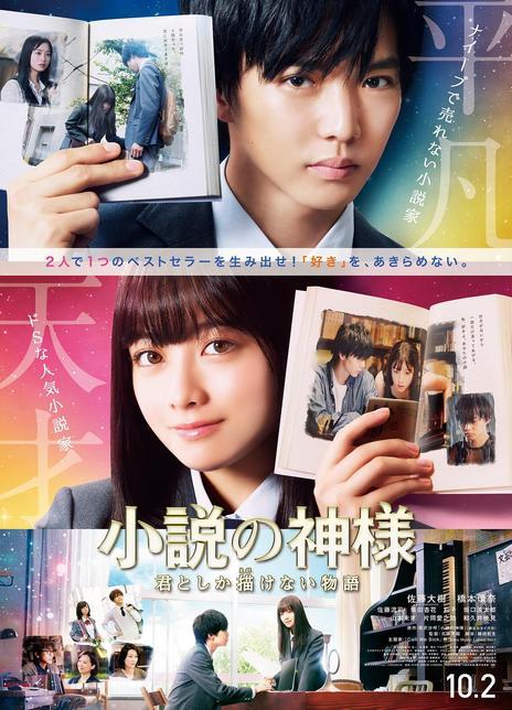 2020日本剧情《小说之神》HD1080P.日语中字