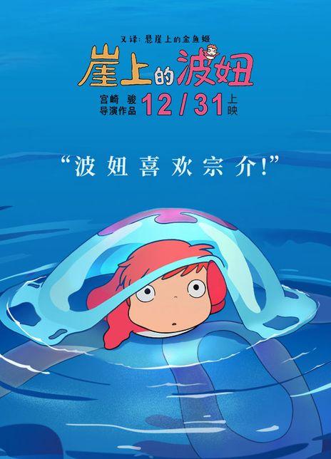 2008动画奇幻冒险《悬崖上的金鱼公主》BD720P.国粤日三语.高清中字