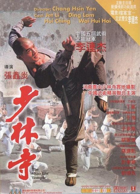 1982高分动作武侠《少林寺》BD720P.国粤双语.高清中字