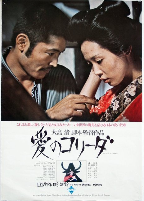 1976大尺度爱情《十大禁片:感官世界》BD1080P.日语中字