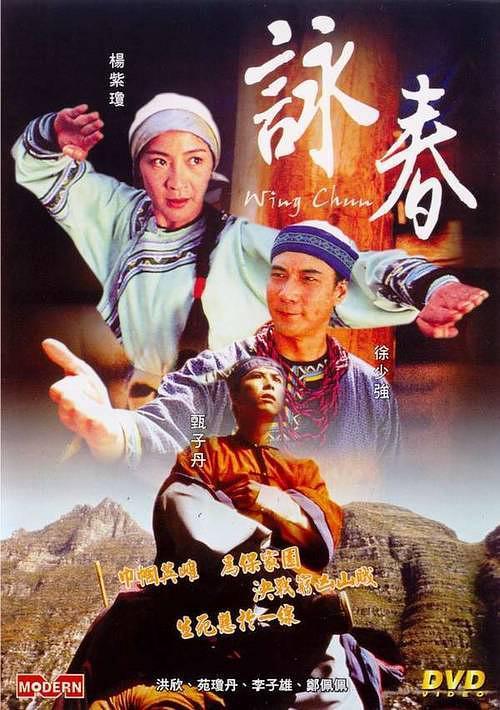 咏春/红粉金刚 1994.HD720P 高清下载