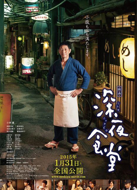 2015日本高分剧情《深夜食堂》BD720p.高清日语中字