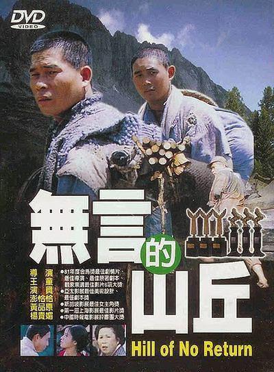 1992年  無言的山丘[黃品源主演被低估的臺灣省文藝片你看過嗎]