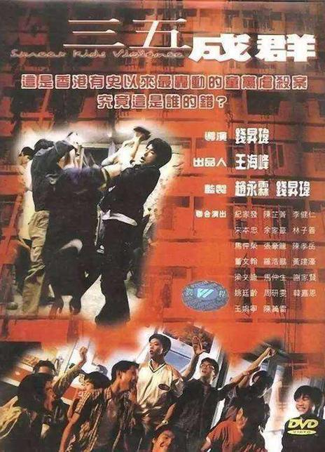 1999香港惊悚犯罪《三五成群》DVDRip.国语中字