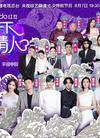 萨顶顶 天下有情人——2019年七夕特别节目