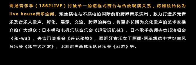 青春主场·生活万岁 | 1862时尚艺术中心2019演出季正式发布  第24张