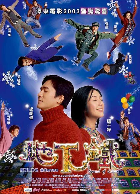 2003梁朝伟杨千嬅爱情《地下铁》HD1080P.国粤双语.中字