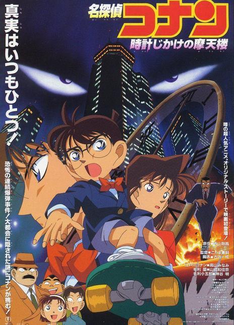 1997高分動畫冒險《名偵探柯南:引爆摩天樓》BD720P.國粵日三語.中字