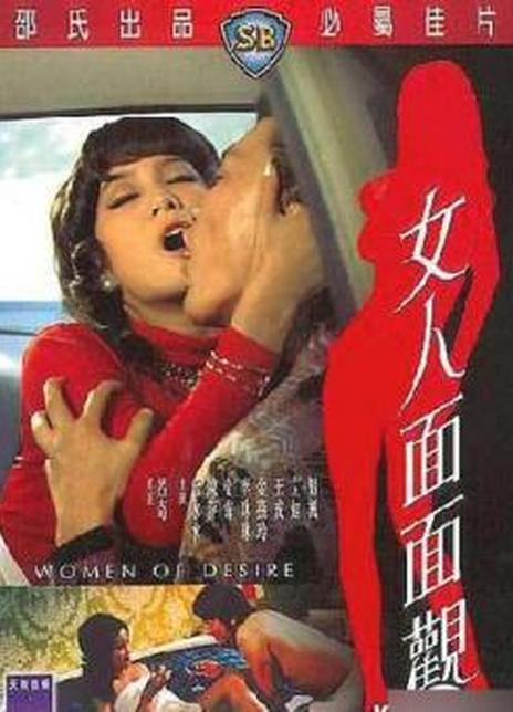 女人面面观1974.HD720P 迅雷下载[香港邵氏经典限制级美女电影]