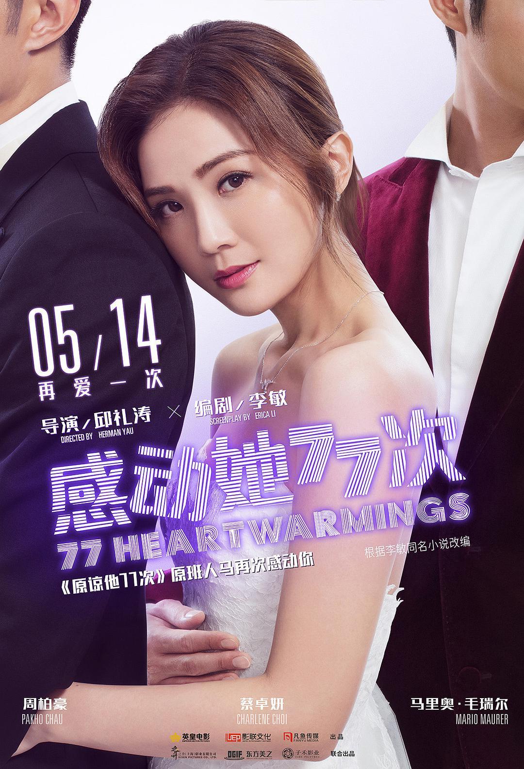 2021蔡卓妍喜剧爱情《感动她77次》HD4K/1080P.国粤双语.中字