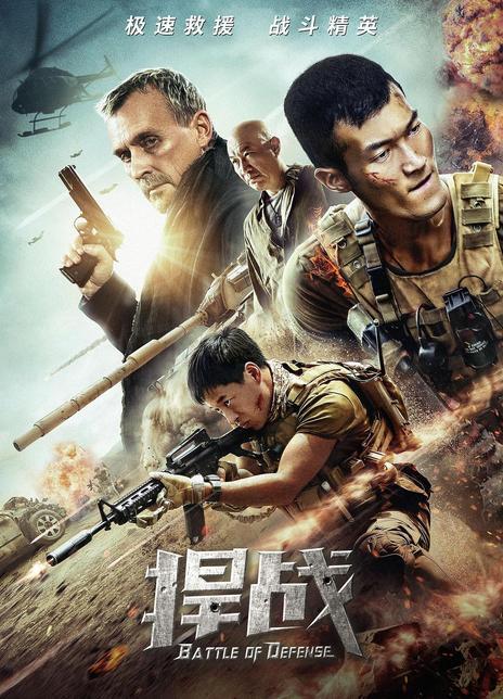 2020动作战争《捍战》HD4K/1080P.国语中字