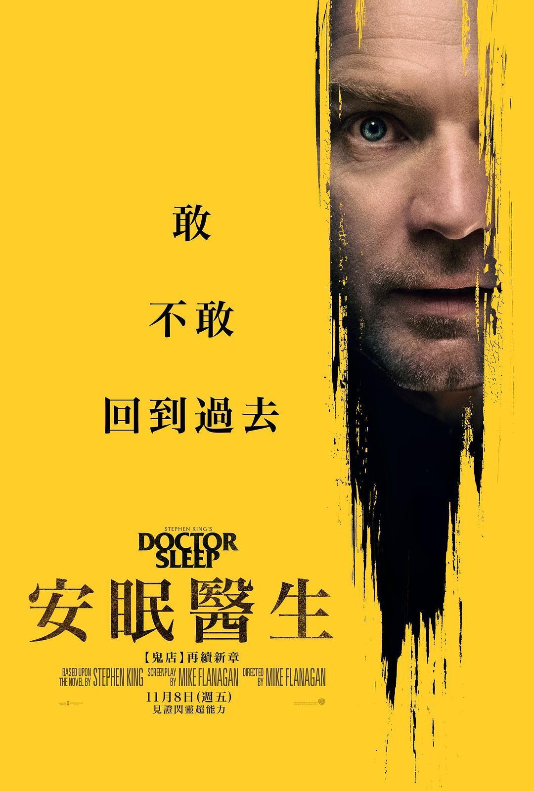 2019惊悚恐怖《闪灵2/睡梦医生》加长版.BD1080P.中英双字