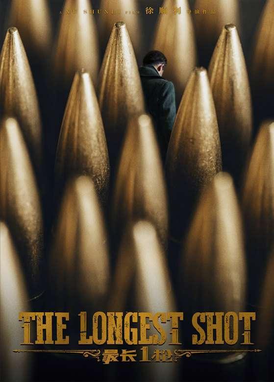 最长一枪The Longest Shot