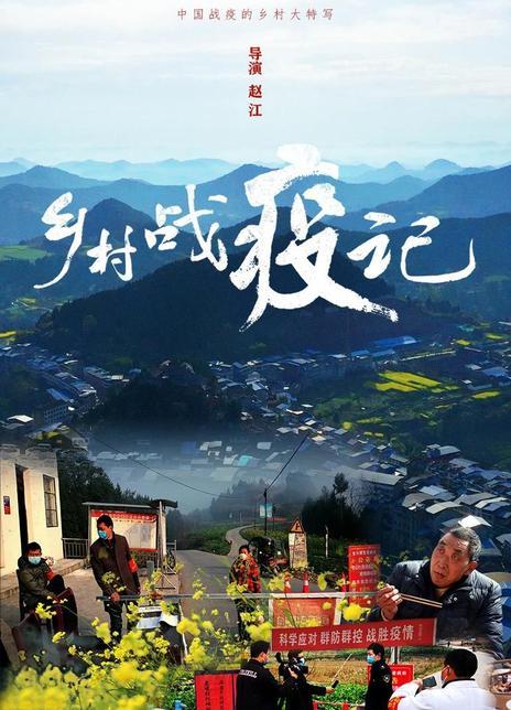 2020纪录片《乡村战役记》HD1080P.国语中字