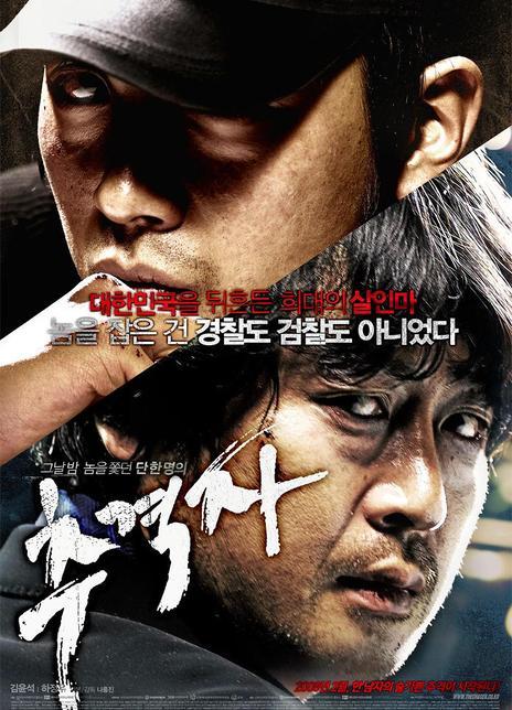 2008韩国高分犯罪惊悚《追击者/夜晚的热度》BD720P.高清迅雷下载